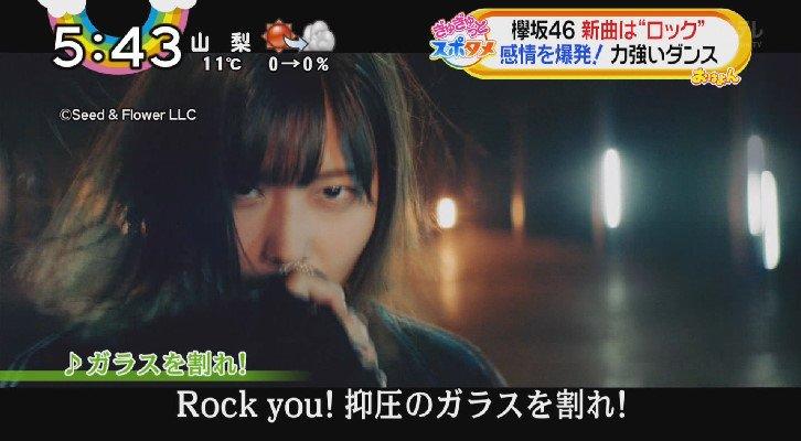 """【欅坂46・総合】新曲「ガラスを割れ!」MV公開!欅坂46史上最大級に""""ロック""""でカッコイイと早くも話題"""