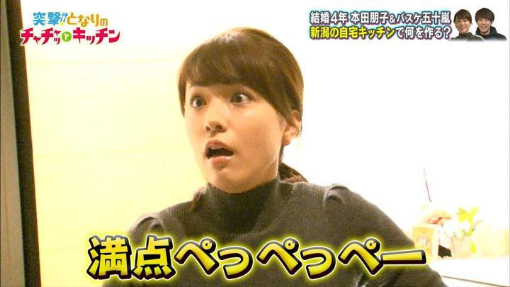 本田朋子 とんねるずのみなさんのおかげでした (2017年12月07日放送 24枚)