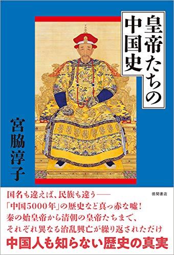 【J】中国三大暴君