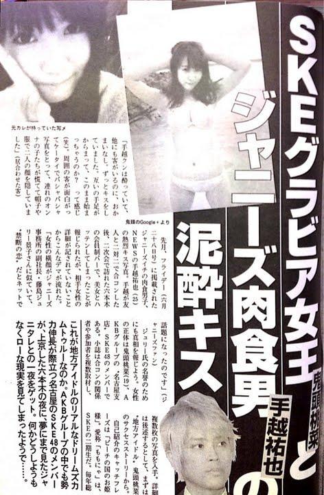 【エンタメ画像】《暴露》「何回もした」元国民的グラビアアイドルがNEWS手越祐也との濃密な夜ってよ!!!!!!!
