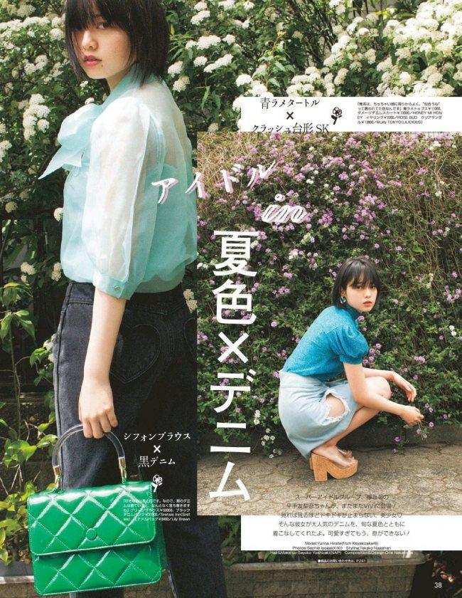 【欅坂46】10/23発売『ViVi 12月号』平手友梨奈が掲載されることが判明!今度はちゃんと掲載されるといいな