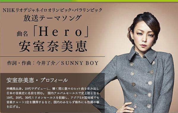 【エンタメ画像】《これは残念》リオ五輪テーマ曲歌った安室奈美恵が紅白歌合戦辞退!!!「ファンの前でしか歌いたくない」ってよ!!!!!!!!!!!!!!