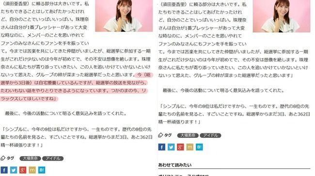 【報道統制】SKE48大場美奈「松井珠理奈さんは今は自宅療養しています」→削除