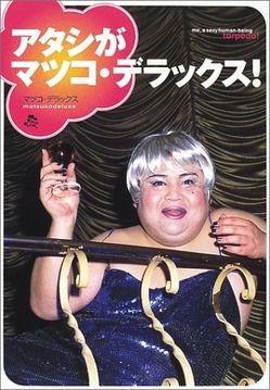 【悲報】マツコ、電撃引退説。