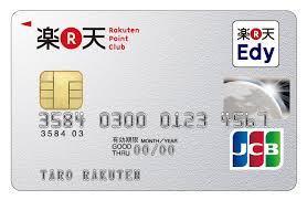 クレジットカード最強は楽天カードだよな?www