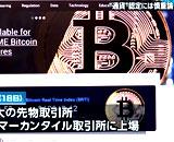 ビットコイン急落で一時100万円割れ! 規制強化の流れを不安視
