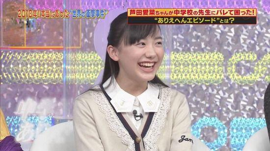【即ハボ】芦田愛菜ちゃん(14)、順調に成長して可愛くなるwwwwwwww※画像あり