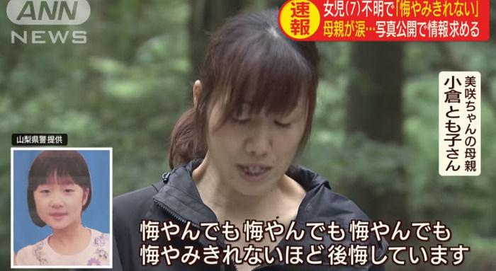 【小倉美咲ちゃん行方不明事件】母親の小倉とも子さんについてネットで囁かれる声