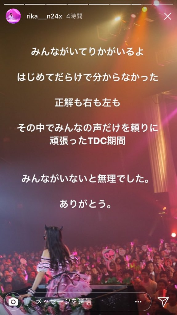 【NGT48】中井りかの投稿が意味深?【りか姫】