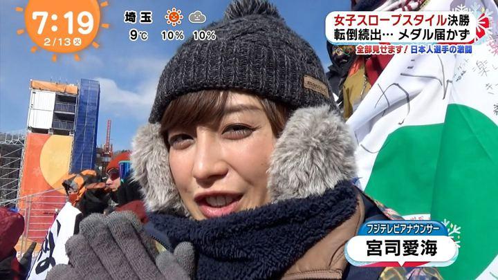 宮司愛海 めざましテレビ (2018年02月13日放送 21枚)