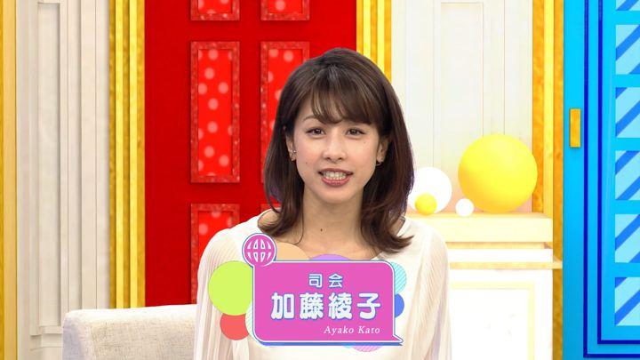 加藤綾子 世界へ発信!SNS英語術 (2018年05月17日放送 20枚)