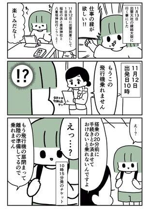 【話題】女さん「飛行機乗るの難しすぎるという漫画を描きました」←これwwww