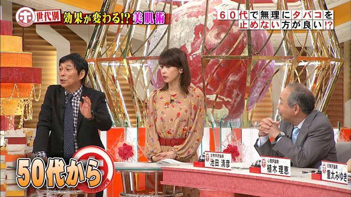 加藤綾子 ホンマでっか!?TV (2018年06月13日放送 21枚)