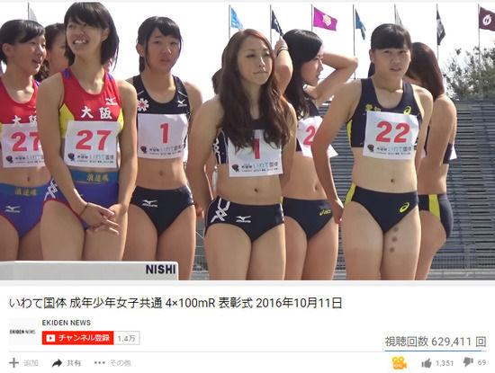 【女子陸上】いわて国体の表彰式動画 女子→63万再生 男子→7000再生&コメント0件 なぜなのか?wwwwwwwww