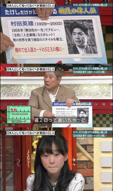 【エンタメ画像】【放送事故】たけしが工口話をしたときの本田望結の表情ってよ♪♪♪♪♪♪♪