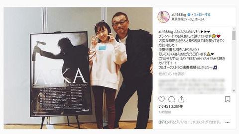 【闇深関係】加護亜依、ASKAと「プライベートでも仲良く」 ←これwww