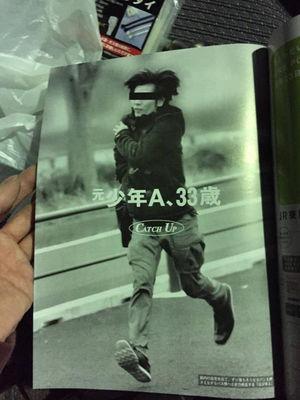 """【エンタメ画像】《これはヤバイ》関東連合元リーダーが明かす「私が接触した""""酒鬼薔薇聖斗""""の正体」ってよ♪♪♪♪♪♪♪"""