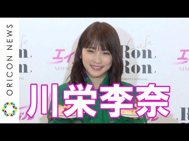 [動画] 川栄李奈、プライベートでランニングも声かけられず落胆「オーラがないんです」