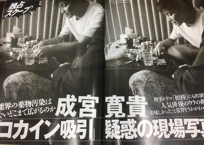 【エンタメ画像】《これは逮捕?》成宮寛貴はコカインだけじゃなくて、大麻やケタミンも★ってよ!!!!!!!