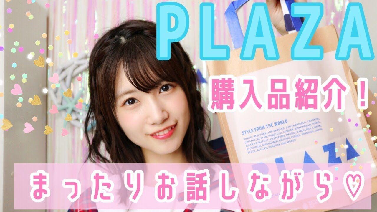 [みおちゃんねる] 朝長美桜【購入品紹介】PLAZAに行って来たよ♡