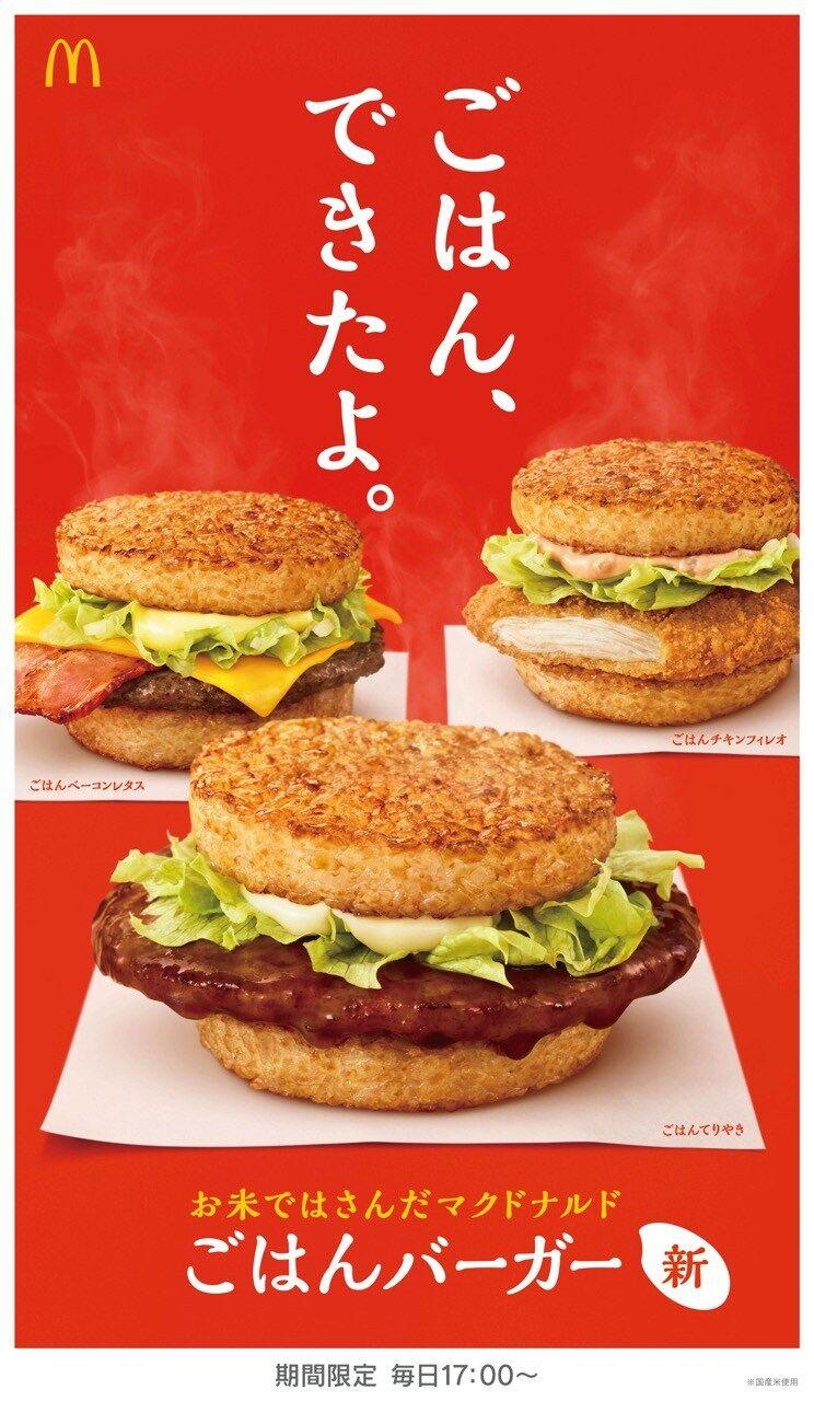 【画像】マクドナルド、ごはんバーガーを発売!!!!