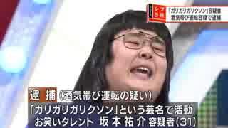【エンタメ画像】【これは怖い】ガリガリガリクソンの闇が深すぎってよ!!!!!!!