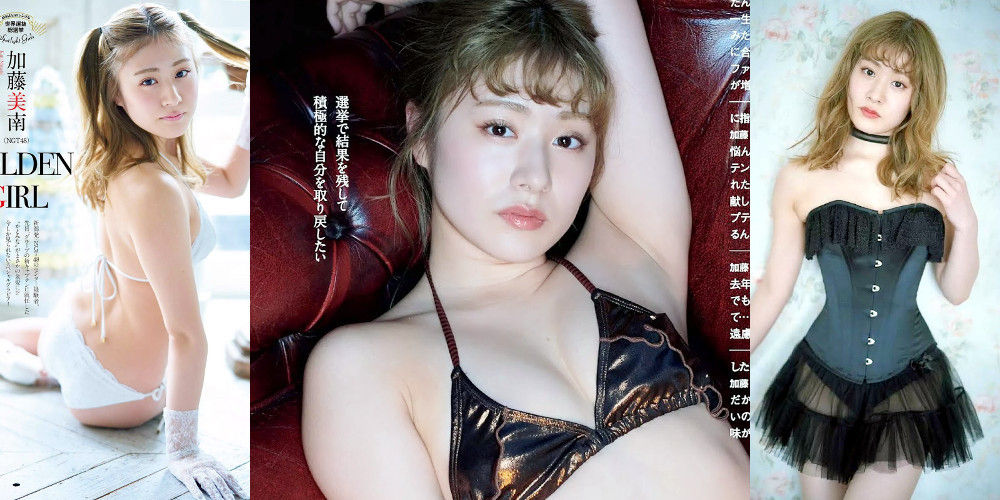 NGT48加藤美南ちゃんまさかの金髪水着グラビア!