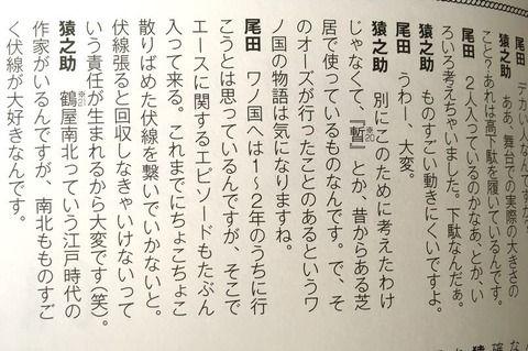 尾田栄一郎さん「ワノ国へは1~2年のうちに行くとは思う」