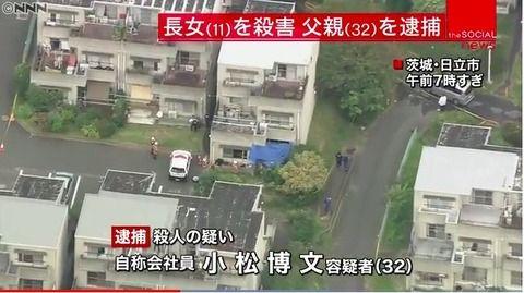 茨城火災母子6人死亡事件、小松博文容疑者の放火動機がヤバすぎる…(Facebook画像あり)の画像