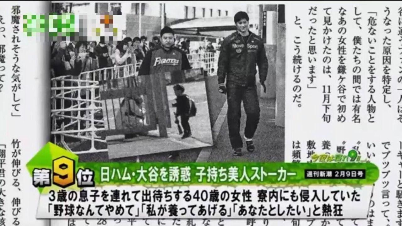 【エンタメ画像】《これは怖い》大谷翔平に子連れストーカー、警察沙汰にも 本人は「婿にしたい」ってよ★★★★★★★
