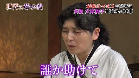 【これはひどくない?】大原麗子さんの霊をイタコに憑依させたTBSの企画に批判殺到ってよwwwwwww