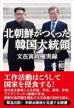 【韓国民唖然】文在寅大統領「釜山でやるASEAN会議に金正恩呼んじゃおっかなー」←これwww