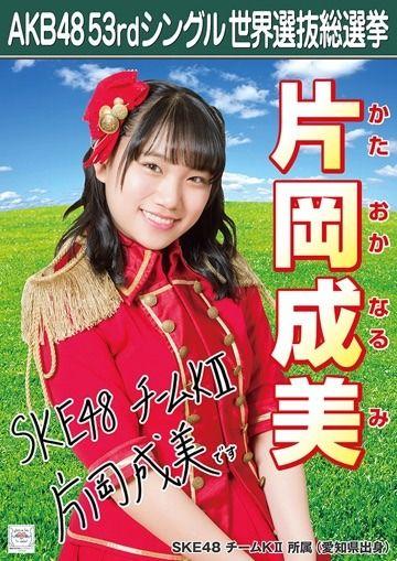 SKE48片岡成美「(選挙ポスター)背景は芝生にしました。大草原。」