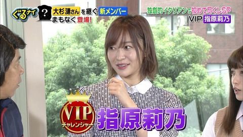 【ぐるナイ】「ゴチ」新メンバー発表回に指原莉乃が出演