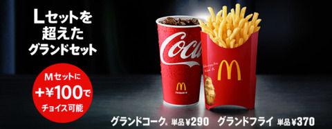 【朗報】マクドナルドがLサイズを超えるグランドサイズを提供開始!!
