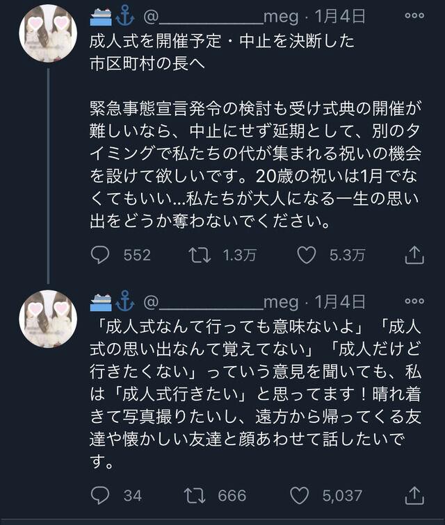 【悲報】新成人「成人式を中止にした大人たちへ。一生恨むからな」→Twitter民大絶賛