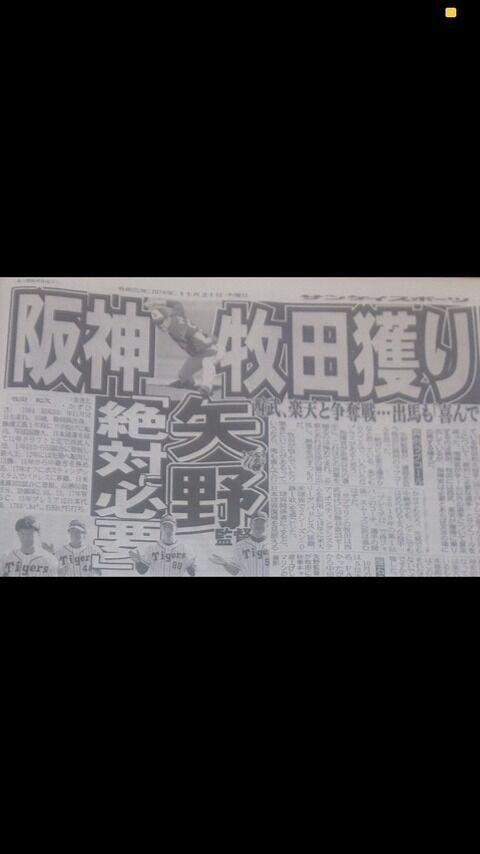 阪神、牧田獲得