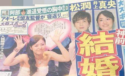 【エンタメ画像】《これはひどい》松潤と井上真央の結婚、あと3年は不可能ってよ!!!!!!!!!!!!!!