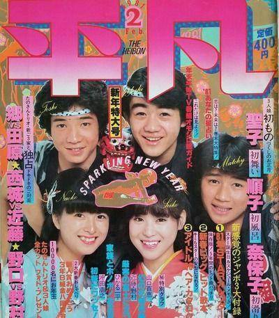 【懐かしい】昭和の男性アイドルソングランキングがコチラwwwwwww