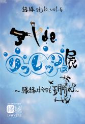 20090416_fulesyuten