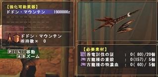 ドド山01