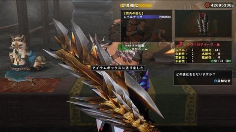 MHFZ ラヴィ猛剣珠GX5 追加