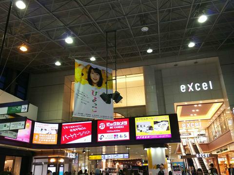 ひよっこ水戸駅広告2