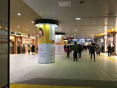 ひよっこ水戸駅広告1