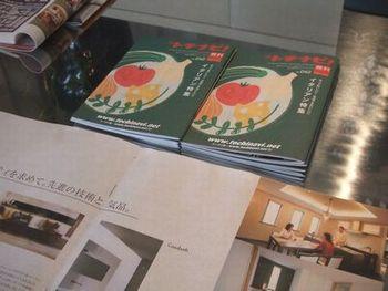 イタリア特集とイタリア製キッチン