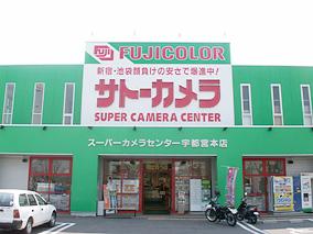 スーパーカメラセンター宇都宮本店 様