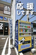 栃木SC応援自販機
