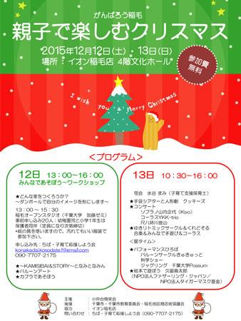 2015_親子で楽しむクリスマス