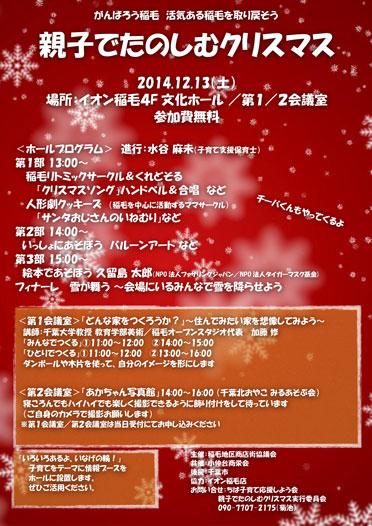 クリスマスチラシ_r8_雪