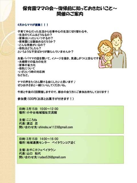 20140315保育園ママの会